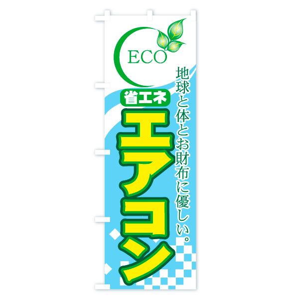 のぼり旗 エアコン ECO 地球と体とお財布に優しいのデザインAの全体イメージ