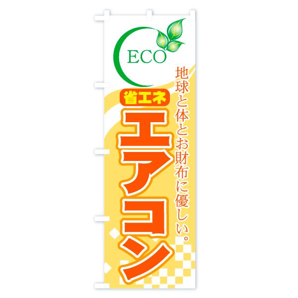 のぼり旗 エアコン ECO 地球と体とお財布に優しいのデザインBの全体イメージ