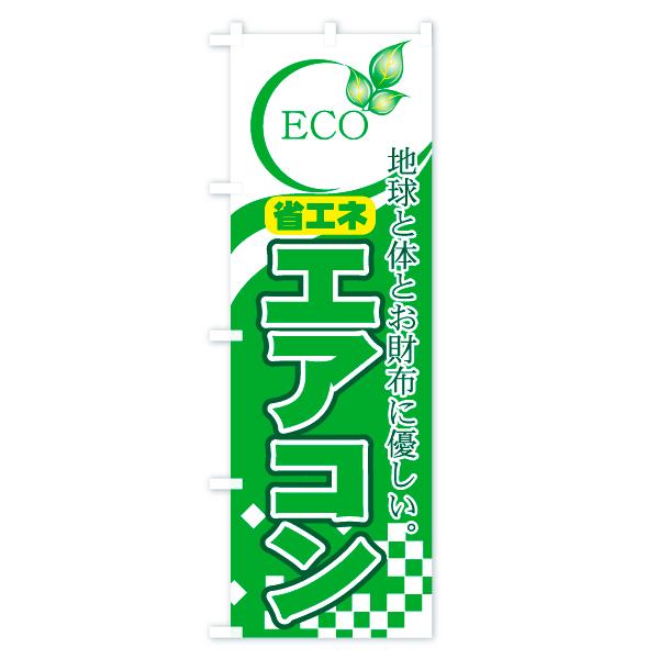 のぼり旗 エアコン ECO 地球と体とお財布に優しいのデザインCの全体イメージ