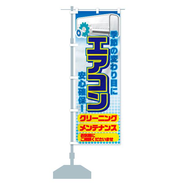 のぼり旗 エアコン クリーニング メンテナンスのデザインAの設置イメージ