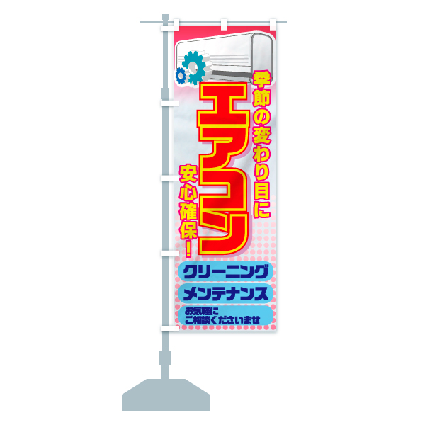 のぼり旗 エアコン クリーニング メンテナンスのデザインBの設置イメージ