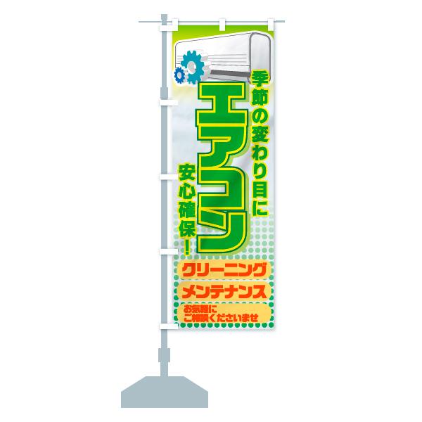 のぼり旗 エアコン クリーニング メンテナンスのデザインCの設置イメージ