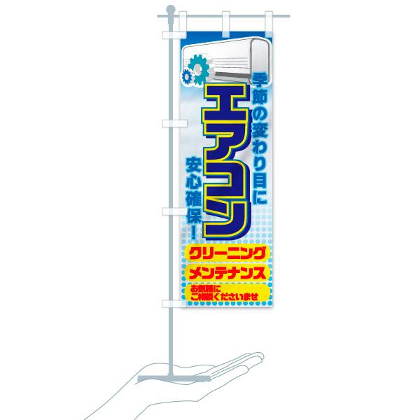 のぼり旗 エアコン クリーニング メンテナンスのデザインAのミニのぼりイメージ