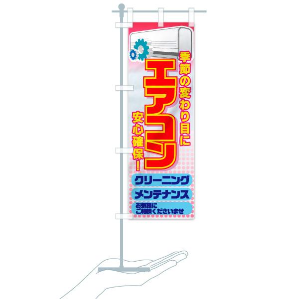のぼり旗 エアコン クリーニング メンテナンスのデザインBのミニのぼりイメージ