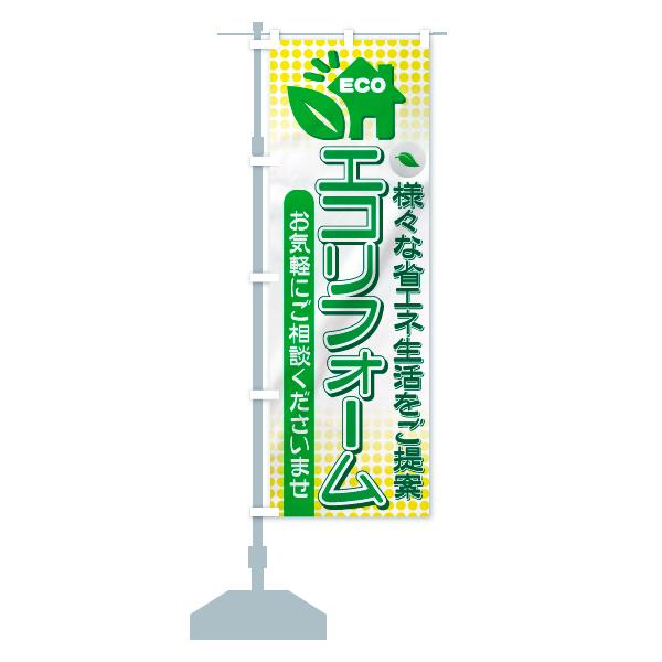 のぼり旗 エコリフォーム ECOのデザインBの設置イメージ