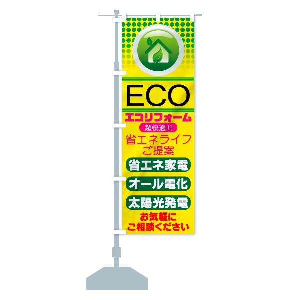 のぼり旗 エコリフォーム ECO 超快適 省エネ家電のデザインAの設置イメージ