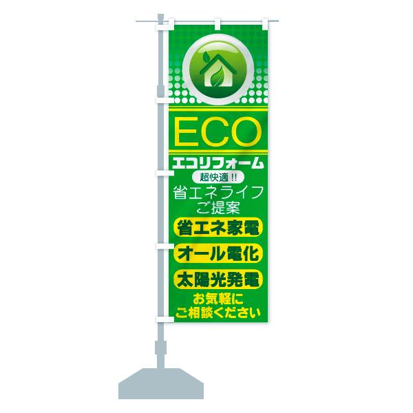 のぼり旗 エコリフォーム ECO 超快適 省エネ家電のデザインBの設置イメージ