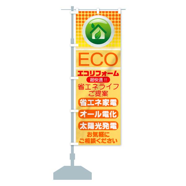 のぼり旗 エコリフォーム ECO 超快適 省エネ家電のデザインCの設置イメージ