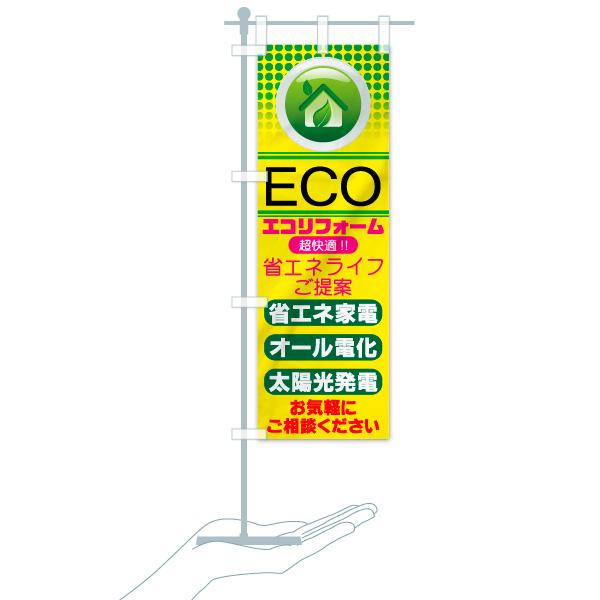 のぼり旗 エコリフォーム ECO 超快適 省エネ家電のデザインAのミニのぼりイメージ