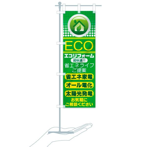 のぼり旗 エコリフォーム ECO 超快適 省エネ家電のデザインBのミニのぼりイメージ