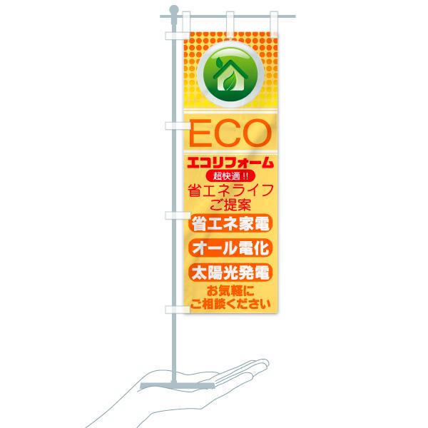 のぼり旗 エコリフォーム ECO 超快適 省エネ家電のデザインCのミニのぼりイメージ