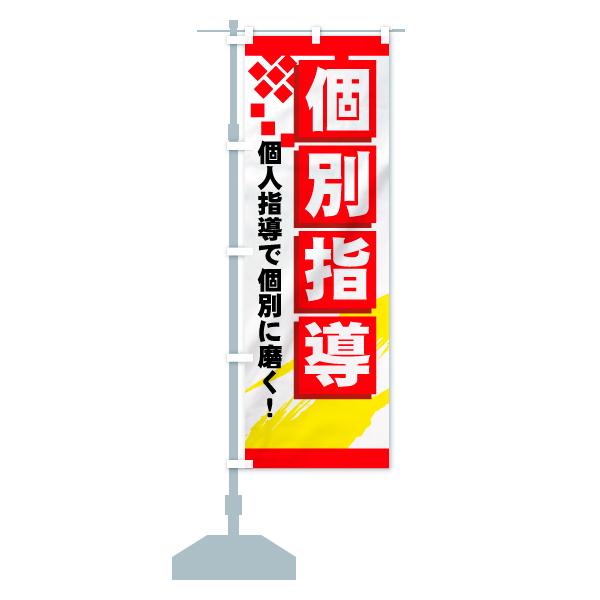 のぼり旗 個別指導 個人指導で個別に磨くのデザインBの設置イメージ