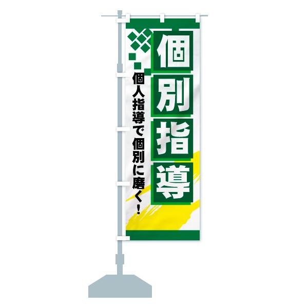 のぼり旗 個別指導 個人指導で個別に磨くのデザインCの設置イメージ