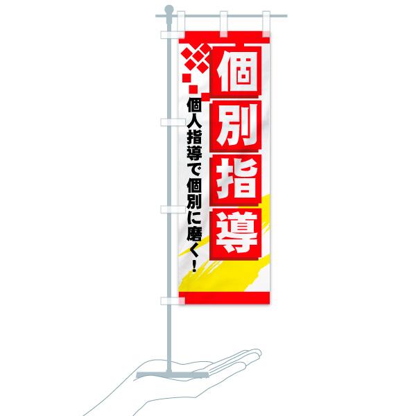 のぼり旗 個別指導 個人指導で個別に磨くのデザインBのミニのぼりイメージ