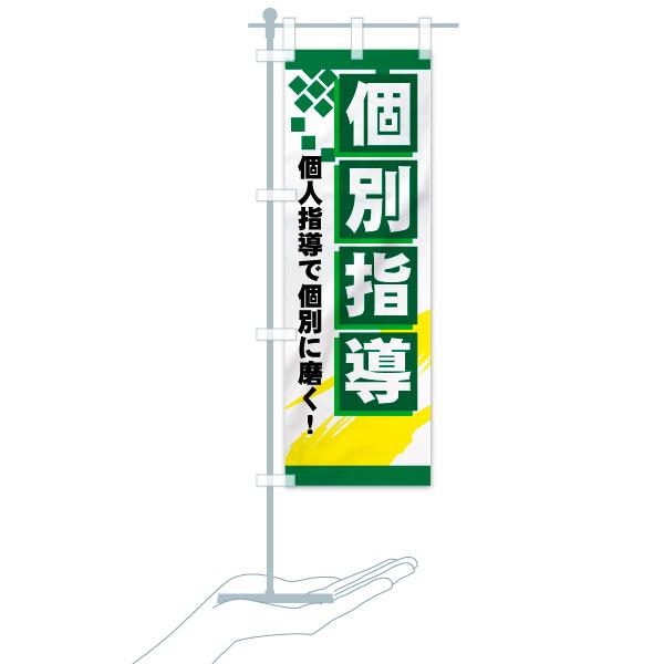 のぼり旗 個別指導 個人指導で個別に磨くのデザインCのミニのぼりイメージ