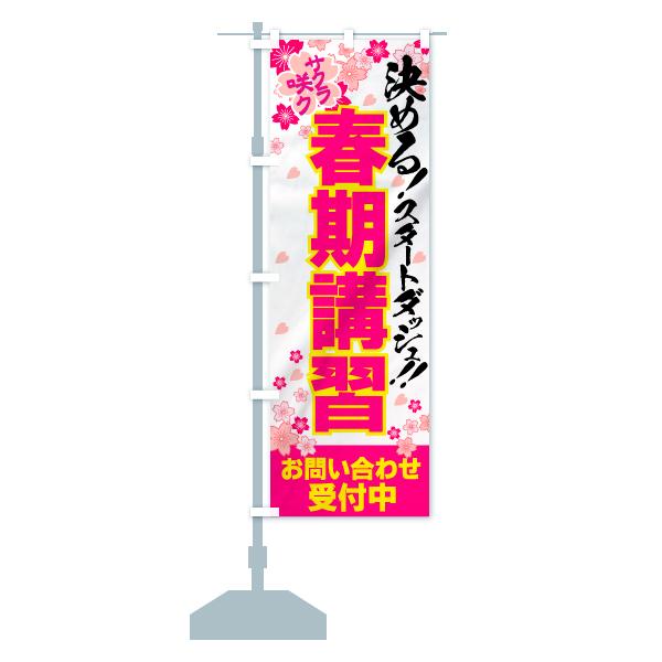 のぼり旗 春期講習 サクラ咲ク 決めるのデザインAの設置イメージ