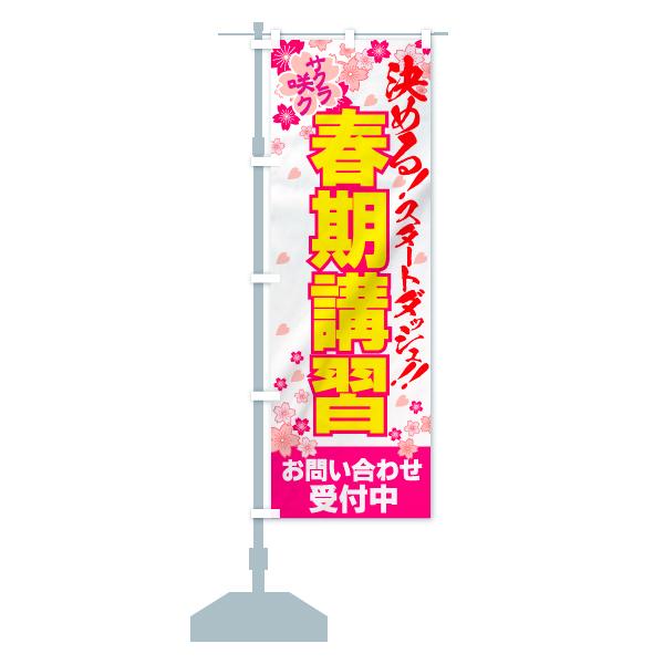のぼり旗 春期講習 サクラ咲ク 決めるのデザインBの設置イメージ