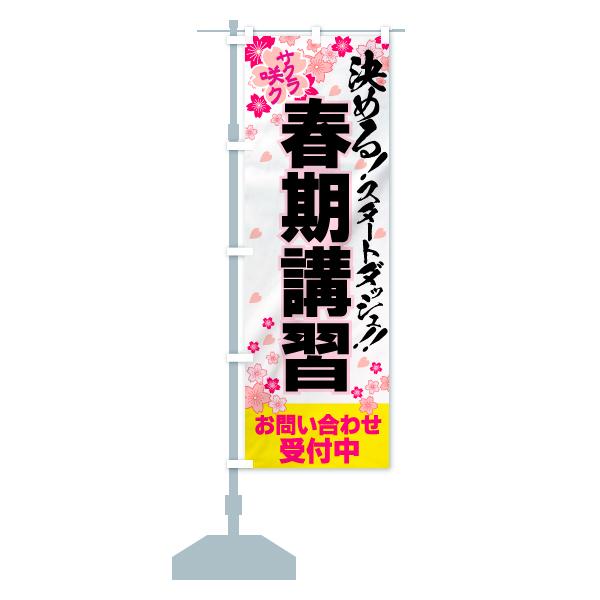 のぼり旗 春期講習 サクラ咲ク 決めるのデザインCの設置イメージ