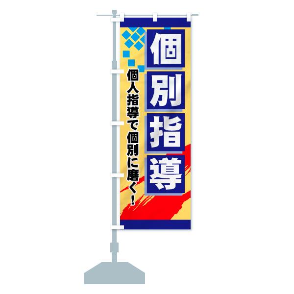 のぼり旗 個別指導 個人指導で個別に磨くのデザインAの設置イメージ