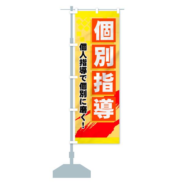 のぼり 個別指導 のぼり旗のデザインBの設置イメージ