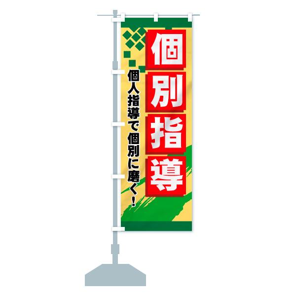 のぼり 個別指導 のぼり旗のデザインCの設置イメージ