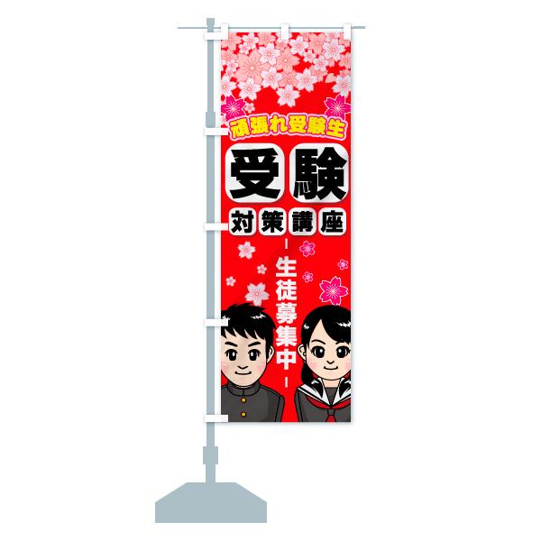 のぼり 受験対策講座 のぼり旗のデザインAの設置イメージ