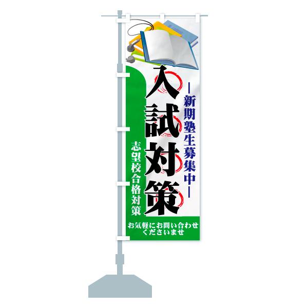 のぼり 入試対策 のぼり旗のデザインAの設置イメージ