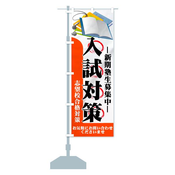のぼり 入試対策 のぼり旗のデザインCの設置イメージ