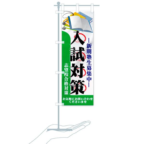 のぼり 入試対策 のぼり旗のデザインAのミニのぼりイメージ