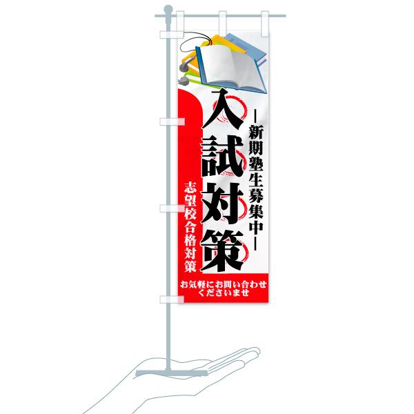 のぼり 入試対策 のぼり旗のデザインBのミニのぼりイメージ