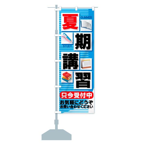 のぼり旗 夏期講習 只今受付中 お気軽にどうぞ STUDYのデザインAの設置イメージ