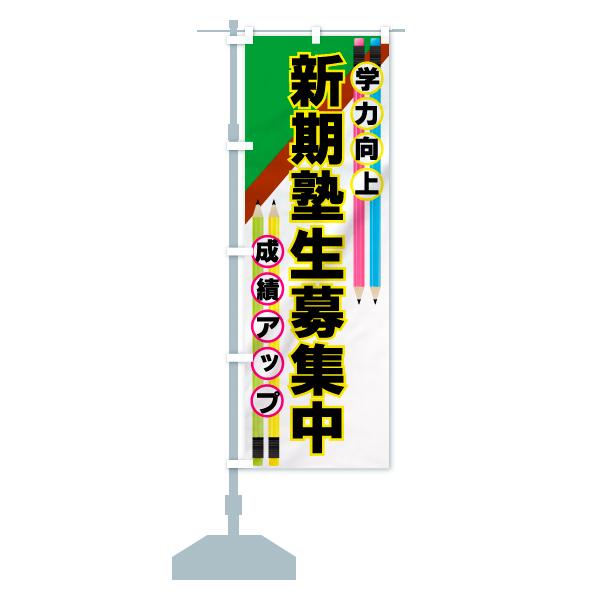のぼり旗 新規塾生募集中 学力向上 成績アップのデザインAの設置イメージ