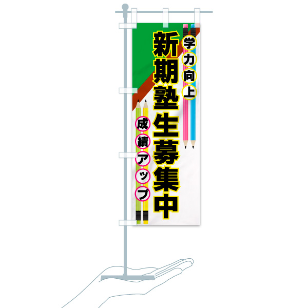 のぼり 新規塾生募集中 のぼり旗のデザインAのミニのぼりイメージ