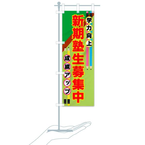 のぼり 新規塾生募集中 のぼり旗のデザインCのミニのぼりイメージ