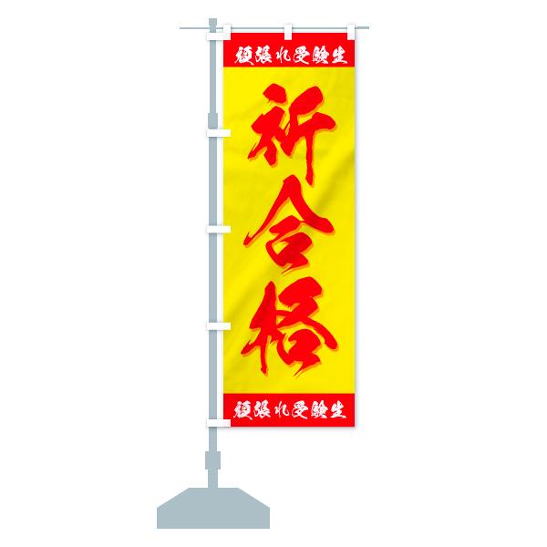 のぼり旗 祈合格 頑張れ受験生のデザインBの設置イメージ