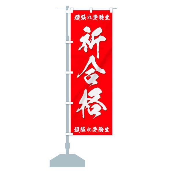 のぼり旗 祈合格 頑張れ受験生のデザインCの設置イメージ