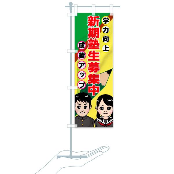 のぼり 新規塾生募集中 のぼり旗のデザインBのミニのぼりイメージ