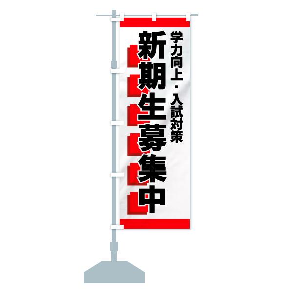 のぼり 新規生募集中 のぼり旗のデザインAの設置イメージ