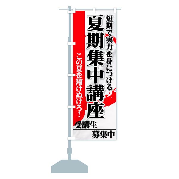 のぼり旗 夏期集中講座 短期で実力を身につけるのデザインAの設置イメージ