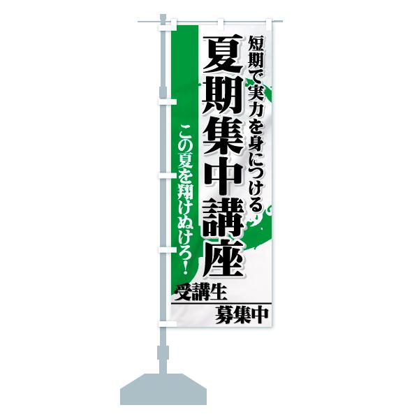 のぼり旗 夏期集中講座 短期で実力を身につけるのデザインCの設置イメージ