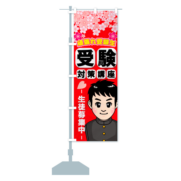 受験対策講座のぼり旗 頑張れ受験生のデザインAの設置イメージ