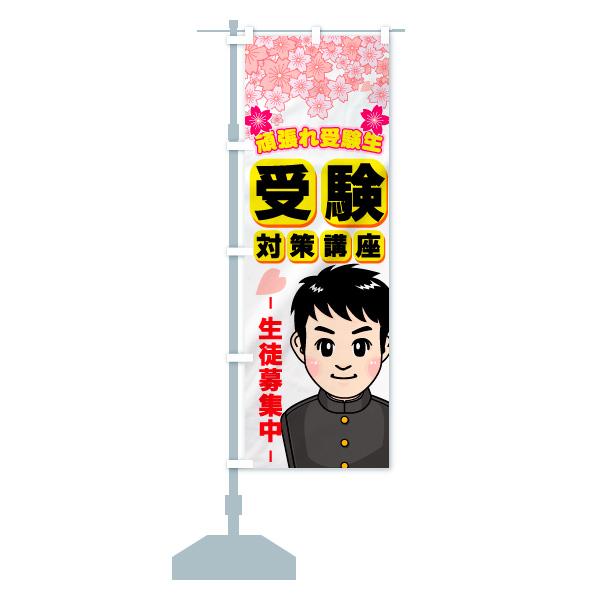 受験対策講座のぼり旗 頑張れ受験生のデザインBの設置イメージ