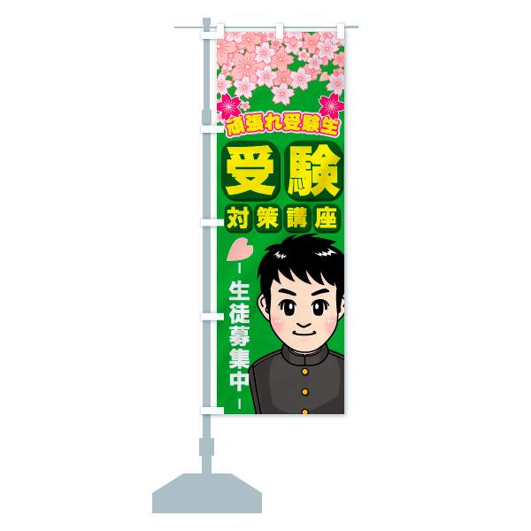 受験対策講座のぼり旗 頑張れ受験生のデザインCの設置イメージ