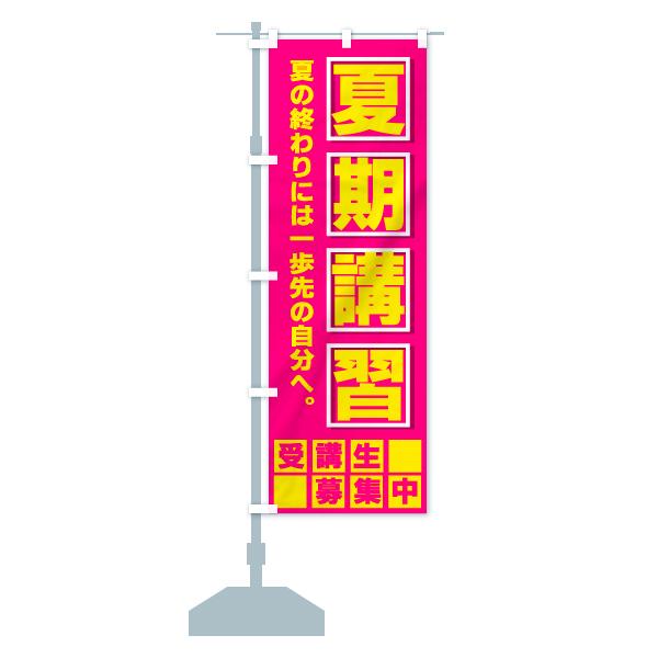 のぼり旗 夏期講習 夏の終わりには一歩先の自分へのデザインAの設置イメージ