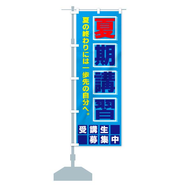 のぼり旗 夏期講習 夏の終わりには一歩先の自分へのデザインBの設置イメージ