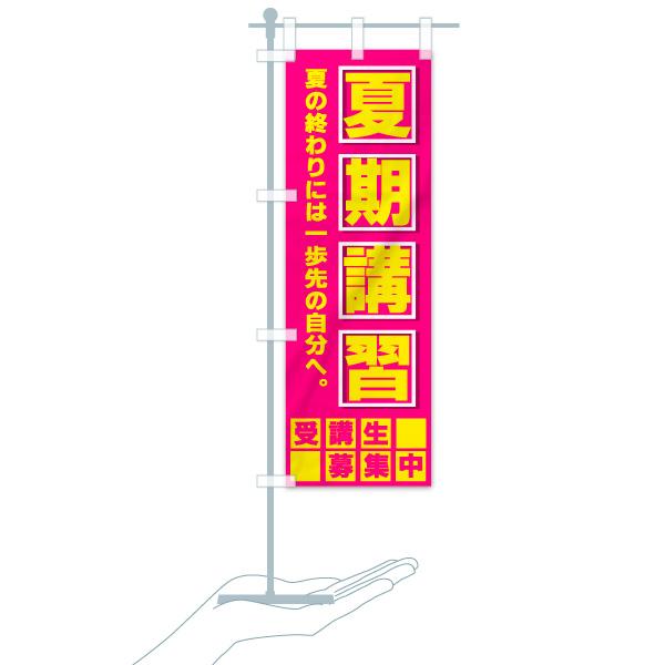 のぼり 夏期講習 のぼり旗のデザインAのミニのぼりイメージ