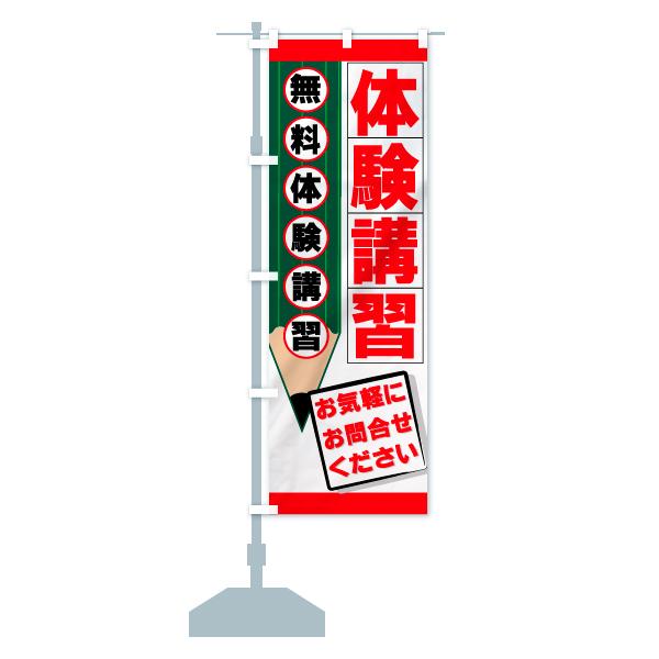 のぼり旗 無料体験講習 体験講習のデザインCの設置イメージ