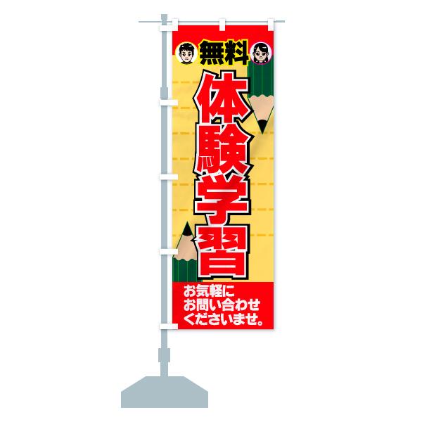 のぼり 体験学習 のぼり旗のデザインBの設置イメージ