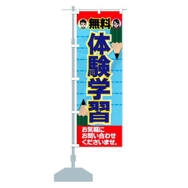 のぼり 体験学習 のぼり旗のデザインCの設置イメージ