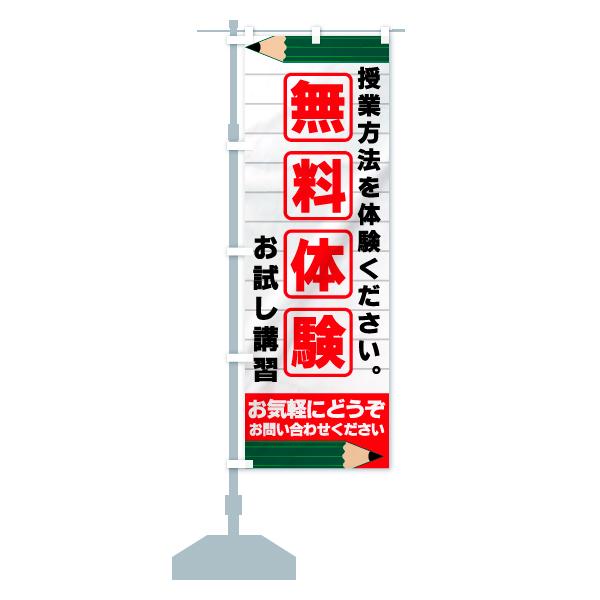 のぼり旗 無料体験 授業方法を体験くださいのデザインBの設置イメージ